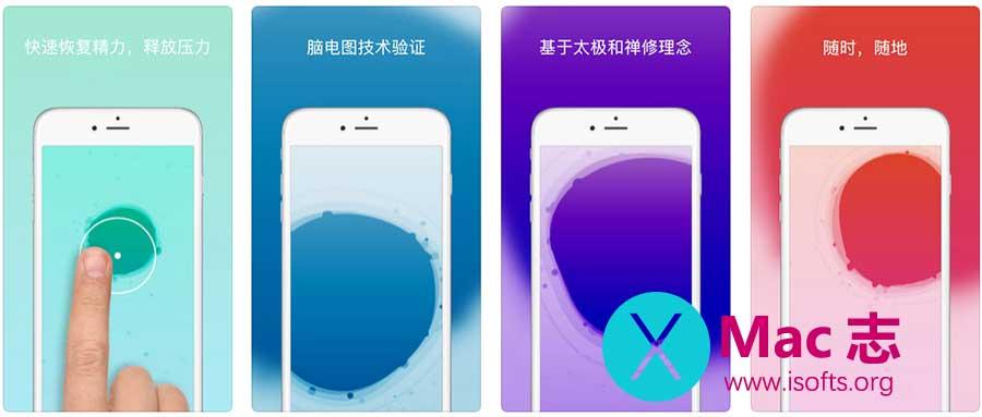 [iPhone/iPad]基于太极和正念禅修的冥想软件 :PAUSE