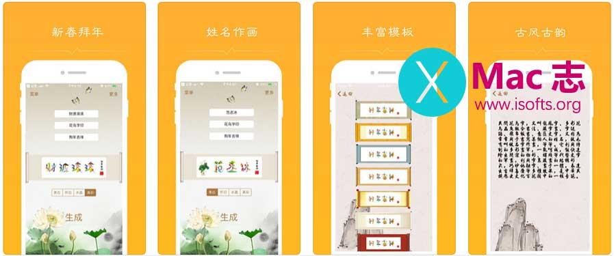 [iPhone]花鸟艺术字制作生成软件 :花鸟字