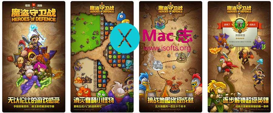 [iPhone/iPad] Heroes of Defence魔盗守卫战: 耐玩的消除类塔防游戏