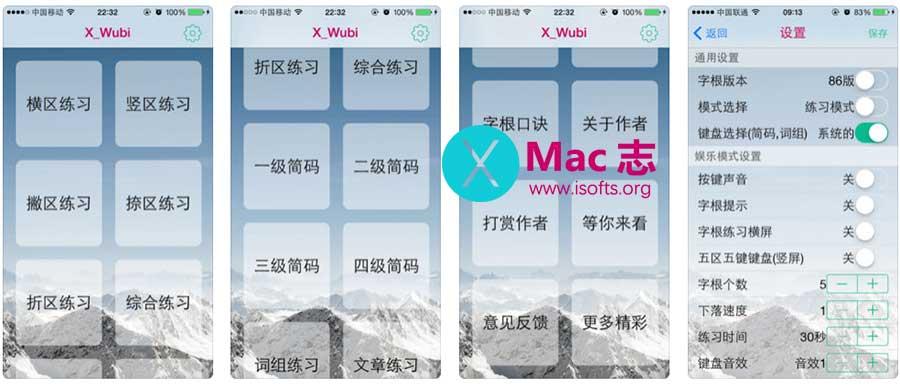 [iPhone]在游戏中学会打五笔 : X_Wubi