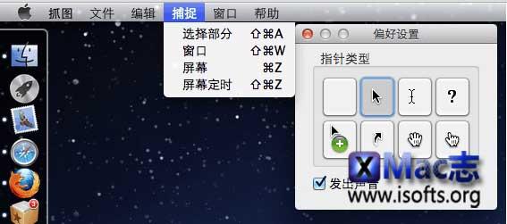 苹果Mac电脑上截出带鼠标指针的截屏