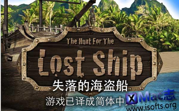 [Mac/iOS] The Lost Ship : 失落的海盗船