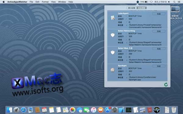 [Mac]显示当前运行的应用程序 : ActiveAppsWatcher