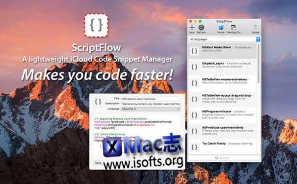 [Mac]支持iCloud的代码管理器 : ScriptFlow