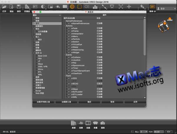 [Mac] 3D模型可视化设计软件 : Autodesk VRED Design