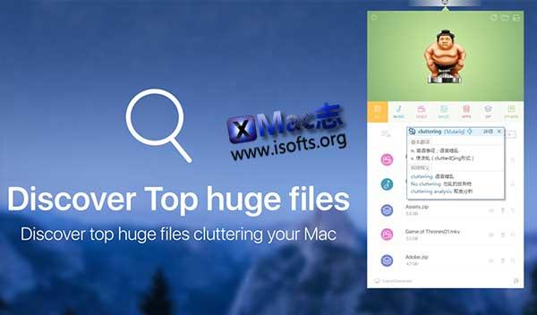 [Mac]大文件扫描和清理工具 : FileSumo