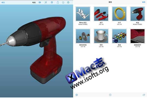 [iPhone/iPad] 3DM文件打开查看软件 : iRhino 3D