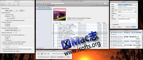 XLD(X Lossless Decoder):Mac系统上的无损音乐播放器和转换工具