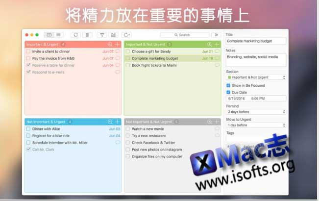 [Mac]基于四象限法则的智能任务管理软件 : Focus Matrix