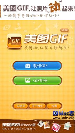 美图Gif for iPhone:Gif快速制作工具