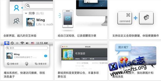 飞信 for Mac : Mac平台支持中国移动/中国联通/中国电信手机号登录的飞信客户端