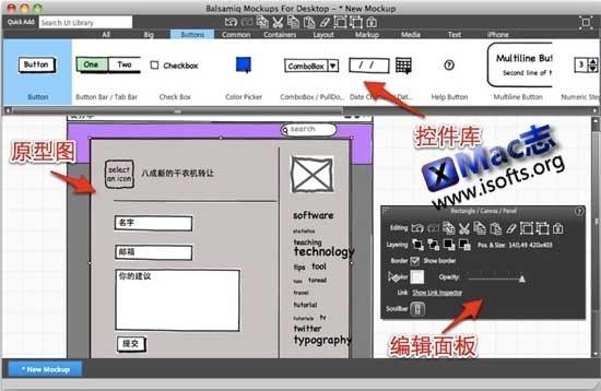 Balsamiq Mockups for Mac : 涂鸦手绘风格的设计软件