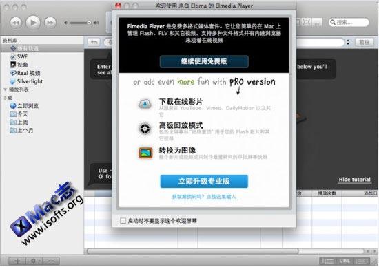 elmedia player : Mac平台以播放flash为特色的高级视频播放器