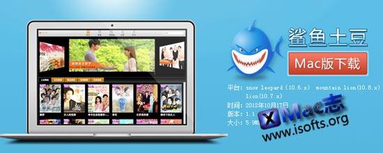 鲨鱼土豆 : Mac平台的土豆视频客户端