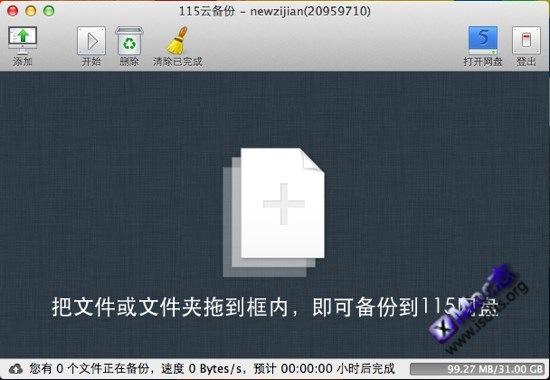 115云备份客户端 : Mac平台的115云备份客户端