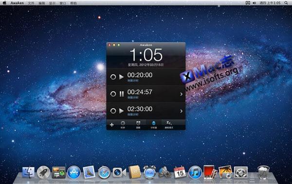 Mac下实用的闹钟工具 : Awaken