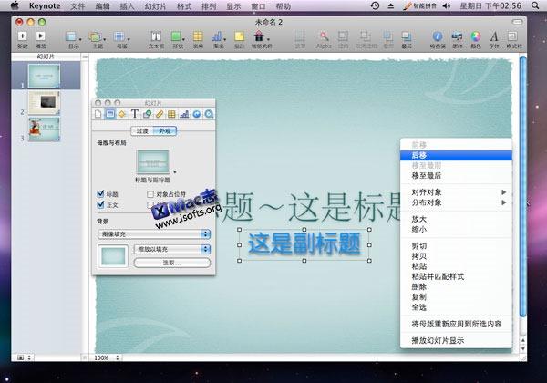Mac平台的幻灯片演示文稿制作工具  : Apple Keynote
