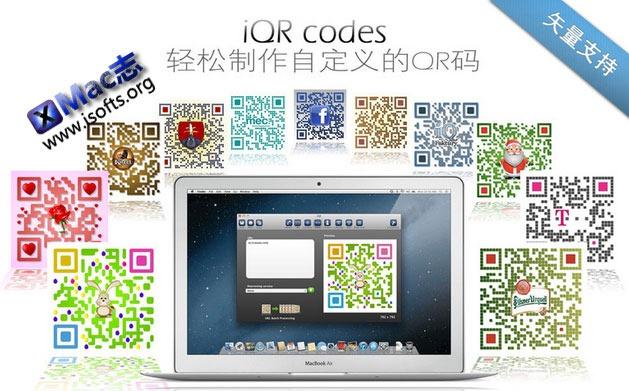 Mac平台的二维码生成器 : iQR码(iQR Codes)