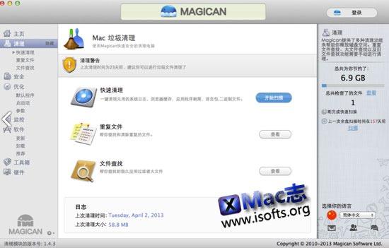 Mac平台较为全面的系统优化工具 : Magican