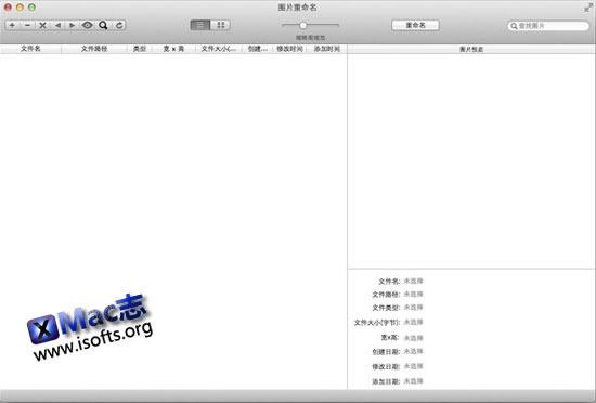 Mac平台的图片批量重命名工具 : Images Rename