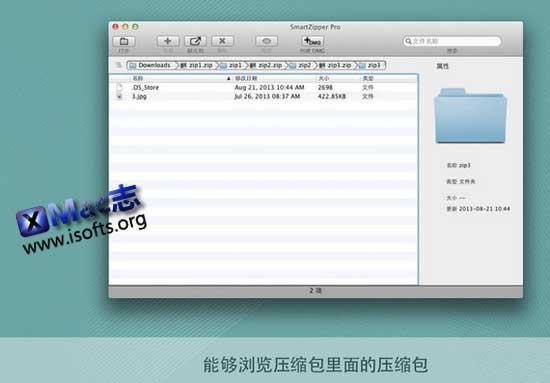 [Mac]专业的压缩解压缩工具 : Smart Zipper Pro