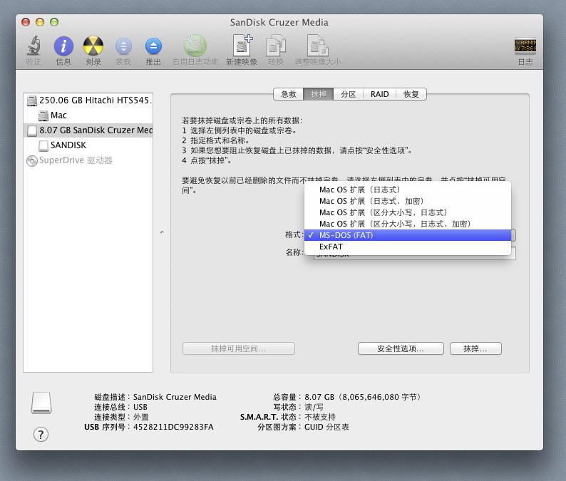 让U盘既兼容Mac OS X的同时又兼容Windows