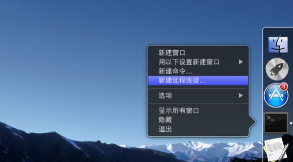 ssh-on-mac-2-600x332