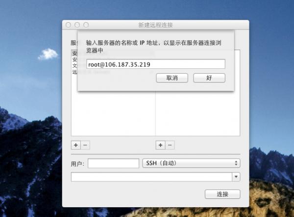ssh-on-mac-600x442