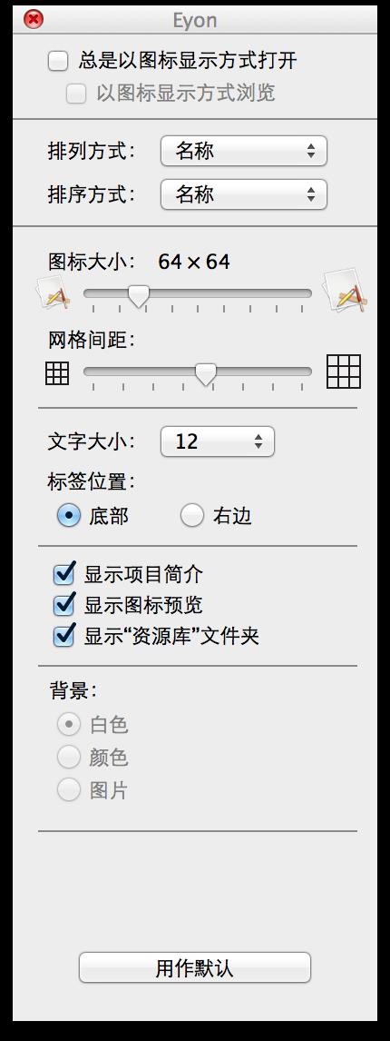 在OS X 10.9 Mavericks系统中显示资源库文件夹