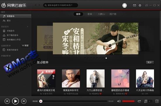 网易云音乐 For Mac : Mac平台的网易云音乐