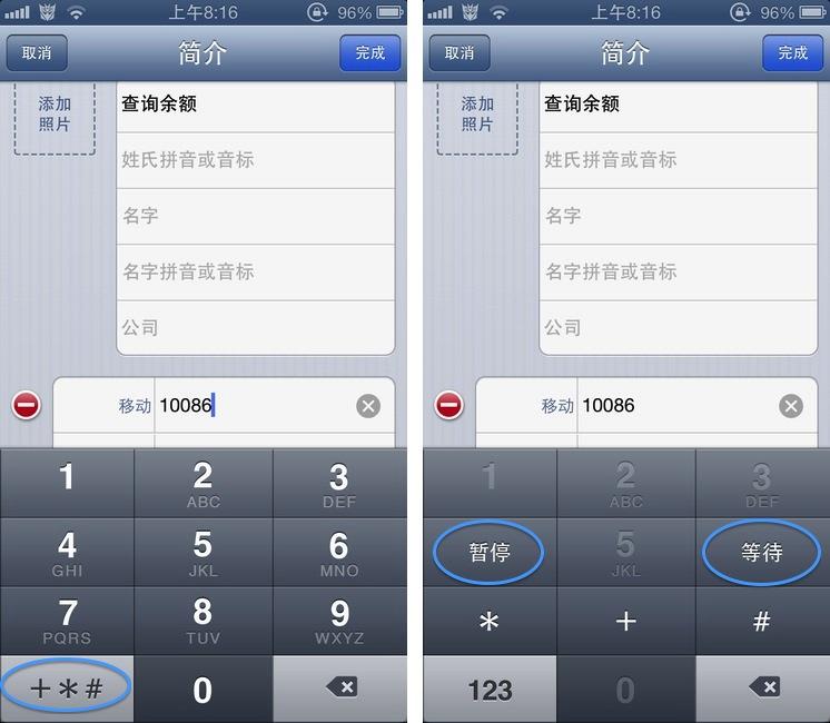 用 iPhone 快速拨打分机的方法