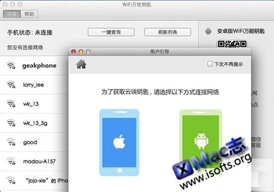 Wifi万能钥匙 for Mac : 基于互联网用户共享的免费WiFi热点软件