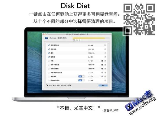 [Mac]磁盘瘦身工具 : Disk Diet