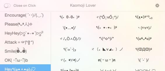 [Mac]颜文字输入工具:Kaomoji ω Lover