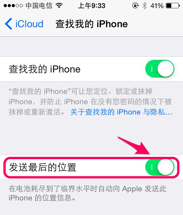 """用""""发送最后的位置""""帮助我们找到没电的iPhone"""