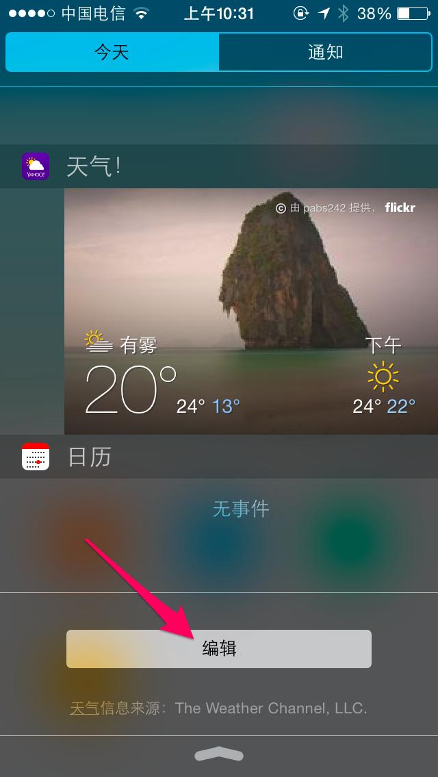 怎么样增加/删除/排序iPhone的通知中心Widgets小工具