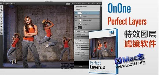 [Mac]PSD图层编辑软件 : OnOne Perfect Layers