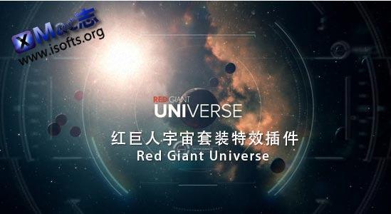 [Mac]红巨人宇宙套装特效插件 : Red Giant Universe