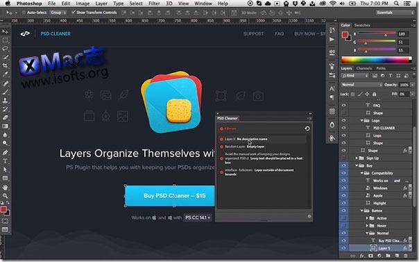 [Mac] PSD文件层整理清洁工具 : PSD Cleaner