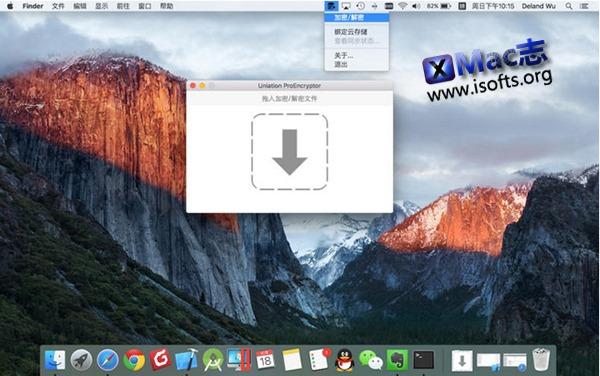 [Mac]文件数据加密工具 : ProEncryptor