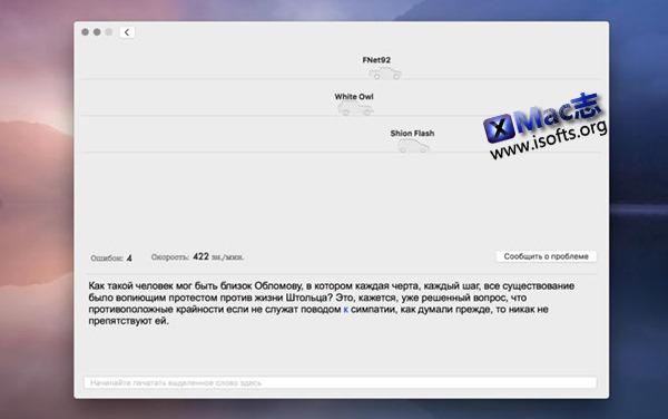 [Mac]打字练习工具 : Swift Typist