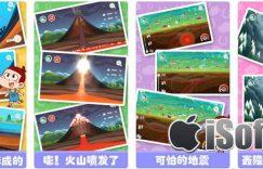 [iPhone/iPad]地球万象 : 儿童探索地球的奥秘教育类软件