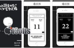 [iPhone/iPad]毒日历 : 黑白风格的鸡汤日历软件