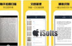 [iPhone/iPad]文件扫描宝 : 好用的文件扫描及扫描文档管理工具