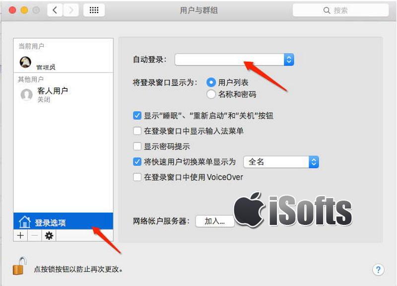 苹果Mac电脑如何取消开机密码