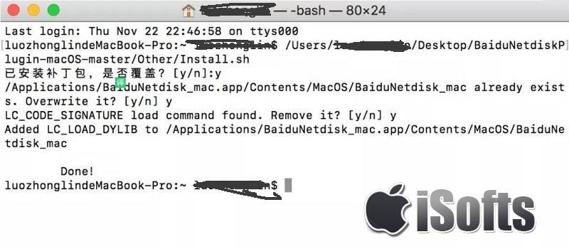 mac百度云网盘客户端不限速方法教程