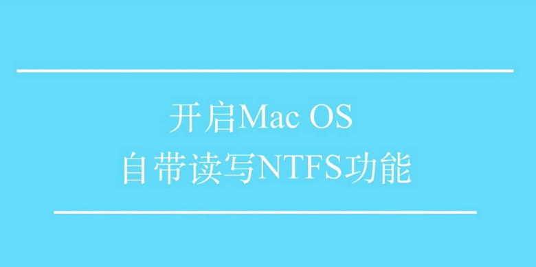 在Mac电脑上打开macOS自带NTFS读写功能实现Mac读写NTFS