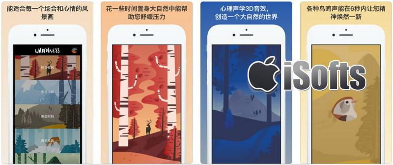 [iPhone/iPad] Wildfulness : 手绘风格白噪音软件