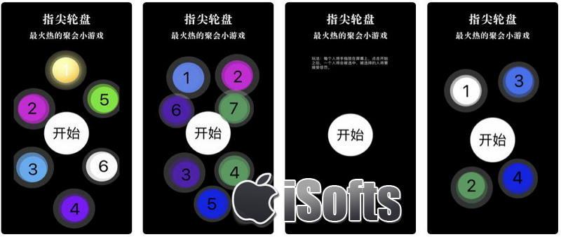 [iPhone/iPad]指尖轮盘 : 聚会用的随机选择工具