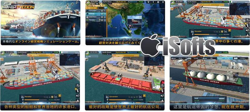 [iPhone/iPad] Ship Tycoon : 航运模拟经营游戏